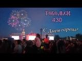 День Тобольска  430 лет  концерт. Карина Кокс (ВИА СЛИВКИ) прямая трансляция РЫБОЛ ...