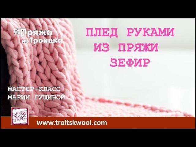 Вязание руками. Мастер-класс Плед крупной вязки из пряжи ЗЕФИР