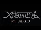 Хранитель - Бородино (2017) (Melodic SpeedPower Metal)