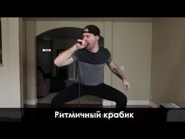 10 движений метал-вокалистов (на сцене) (JARED DINES RUS)