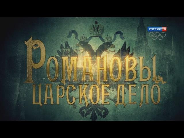 5 Последний Император Русский урок