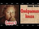 Открытая книга. Серия 5. Наше кино. Cоциальная драма, экранизация. 1977. 1979.