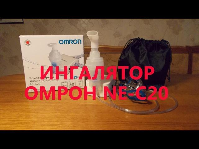 Ингалятор omron ne-c20