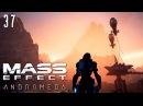 Прохождение Mass Effect Andromeda - На Кадаре все плохо 37
