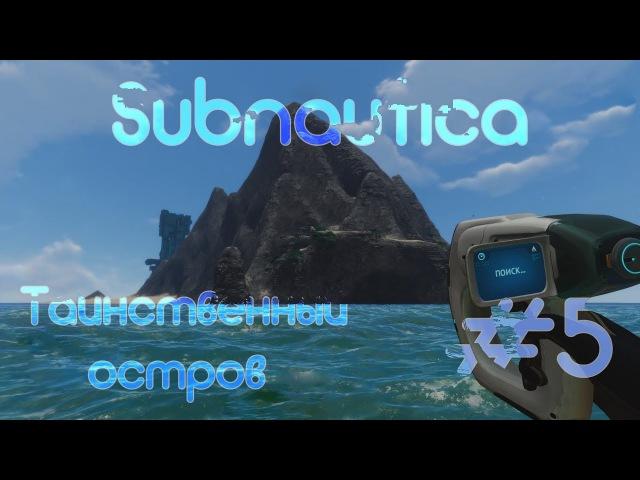 Subnautica • 5 • Таинственный остров