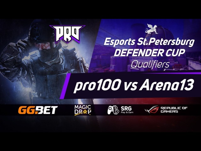 Pro100 vs Arena13 » Esports St.Petersburg DEFENDER CUP Qualifiers