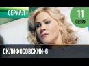 ▶️ Склифосовский 6 сезон 11 серия - Склиф 6 - Мелодрама | Фильмы и сериалы - Русские мелодрамы