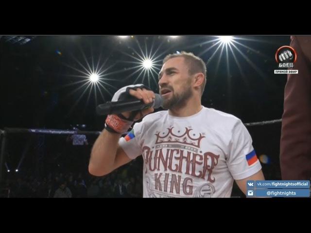 FIGHT NIGHTS GLOBAL 84. Али Багаутинов. Слова из клетки.