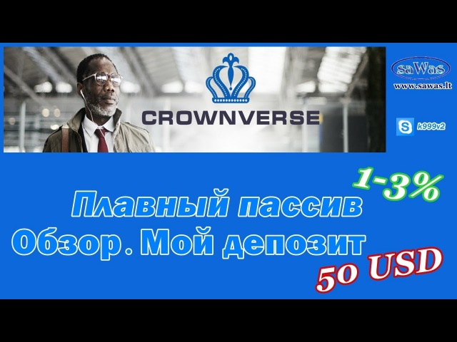 Crownverse LLC - Плавный пассив, 1-3% в день. Обзор. Мой депозит 50 USD, 17 Октября 2017г.