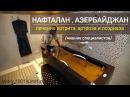 Нафталан Азербайджан Эффективное лечение артрита артроза и псориаза Мнение специалистов