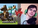 Рэп Баттл - Ярик Лапа vs Minecraft (Ярик vs Майнкрафт)