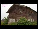 Вымершие деревни Тотьмы Вологодская область