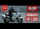 Мотоцикл Yamaha FJR 1300 Супер Спорт Турист ОБЗОР