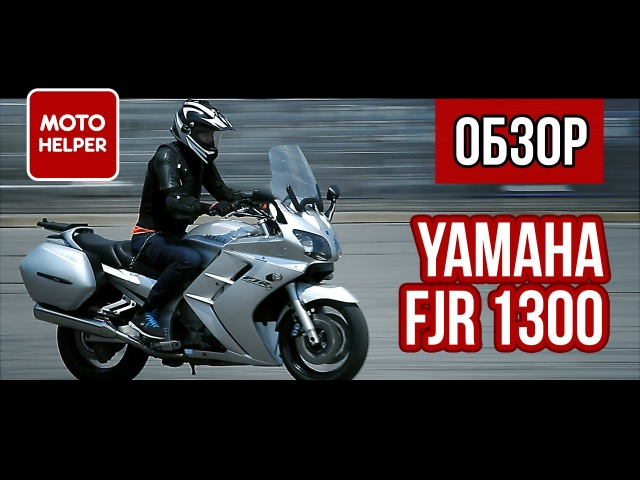 Мотоцикл Yamaha FJR 1300 - Супер Спорт Турист - ОБЗОР