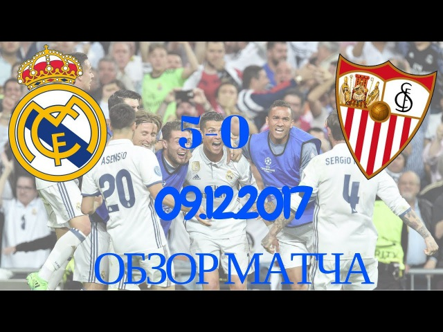 Реал - Севилья. Real Madrid - Sevilla. ОБЗОР МАТЧА НА РУССКОМ, РОНАЛДУ ДУБЛЬ 09.12.2017