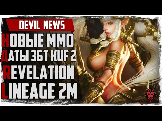Devil News. Новости MMORPG (KUF2, Lineage Eternal, A:ir, Revelation, Lineage 2M, blade and soul 2)3