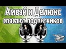 Стрим - Большая раздача голды - Амвэй и Делюкс спасают подписчиков worldoftanks wot танки — wot-vod