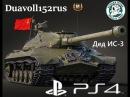 WoT PS4 Мастер Дед ИС-3