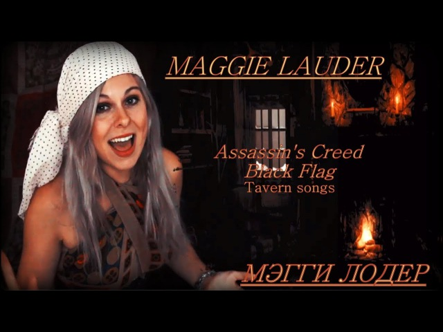 TAVERN SONGS - Maggie Lauder - Assassin's Creed Black Flag [RUS cover by Sadira] - Мэгги Лодер