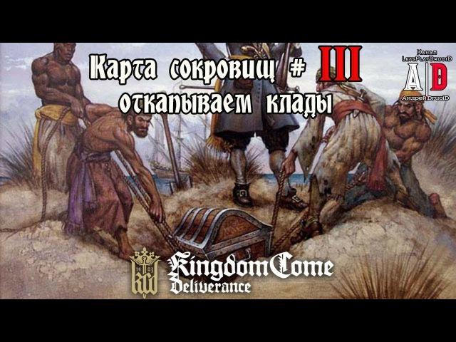 Kingdom Come: Deliverance ❤ КАРТА СОКРОВИЩ 3 Откапываем КЛАД.Точное МЕСТО и ориентир сокровища III