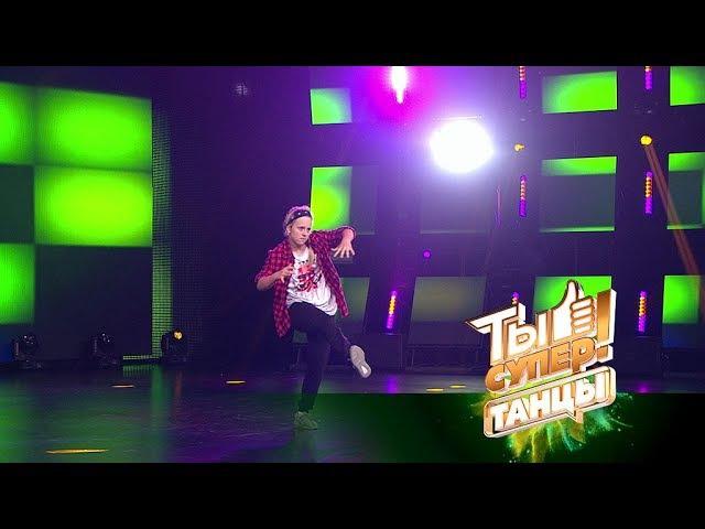 «Ты супер! Танцы»: Виктория Коротких, 14 лет, ст. Медведовская