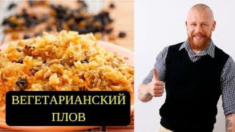 Самый вкусный плов с баклажанами - секретный рецепт;) » Freewka.com - Смотреть онлайн в хорощем качестве