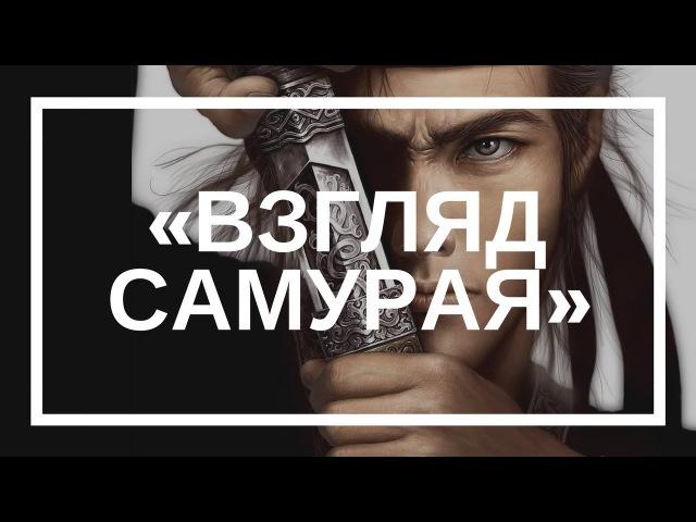 Евгений Слогодский. «Взгляд самурая», практический вeбuнap отличного зрения