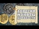 ДОРОГИЕ МОНЕТЫ ДРЕВНОСТИ Тетрадрахмы и декадрахмы DEAR COINS OF ANCIENT