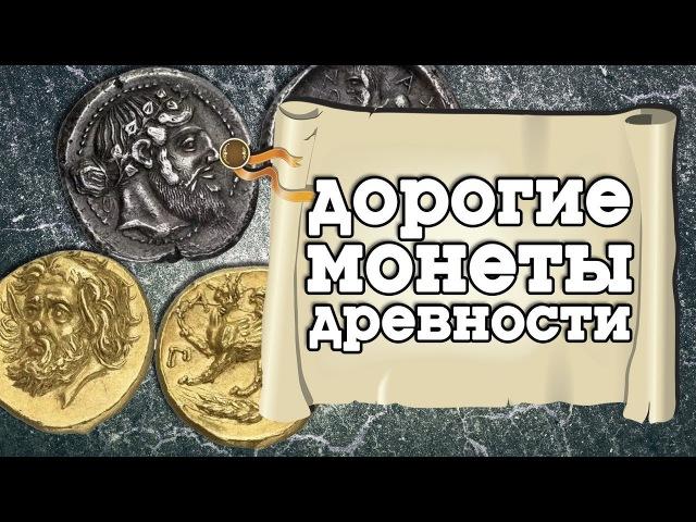 ДОРОГИЕ МОНЕТЫ ДРЕВНОСТИ (Тетрадрахмы и декадрахмы) (DEAR COINS OF ANCIENT)