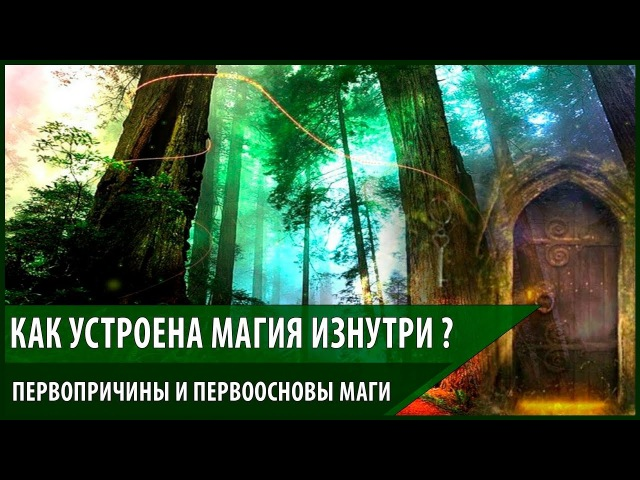 Как устроена Магия изнутри? Первопричины и первоосновы Магии