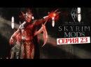 Убийство главного вампира, Коллегия магов 23 | The Elder Scrolls V Skyrim Special Edition