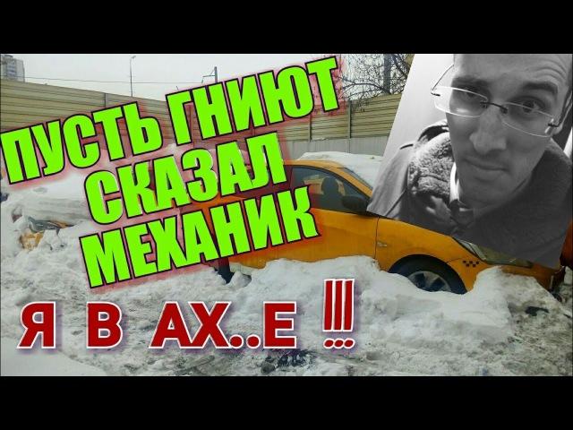 АРЕНДУЙ Автомобиль и купи проблему за свои ДЕНЬГИ. Снова GET. Мой заработок за месяц в Яндекс такси.