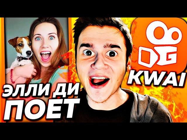 ЭЛЛИ ДИ ПОЁТ В KWAI 💛Musical.ly ПРОТИВ Kwai