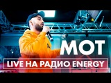 Мот - Ча-ча ленд, мысли, соло на Радио Energy