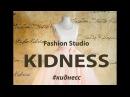 История создания Fasion Studio Kidness. Историю рассказала и озвучила Марина Колесниченко