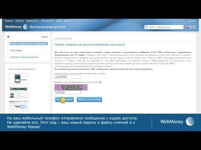 Упрощенное восстановление доступа к WebMoney Keeper WinPro (Classic)