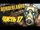 GamePlay 542. Borderlands Часть 17