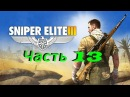 GamePlay 516 Sniper Elite 3 Часть 13 В пасти у зверя