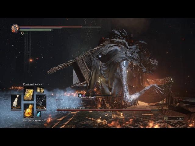 Dark Souls III - Сестра Фриде NG