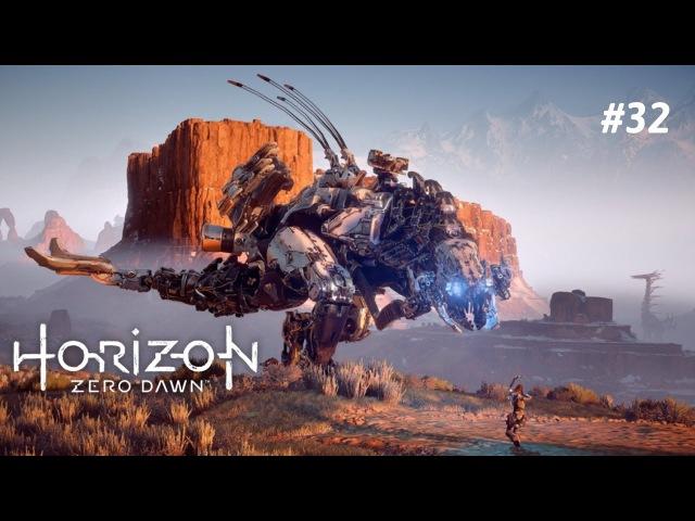 Прохождение Horizon Zero Dawn – Часть 32 Карха Тьмы. ЗАРАЖЕННЫЙ ГРОМОЗЕВ, БИТВА