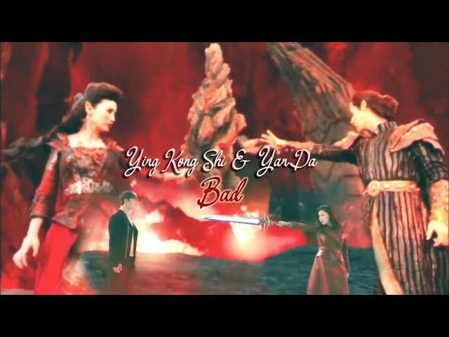 Ying Kong Shi Yan Da -BAD- Ice Fantasy