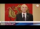 ДОСААФ РОССИИ | Василий Лановой поздравляет с 23 февраля!