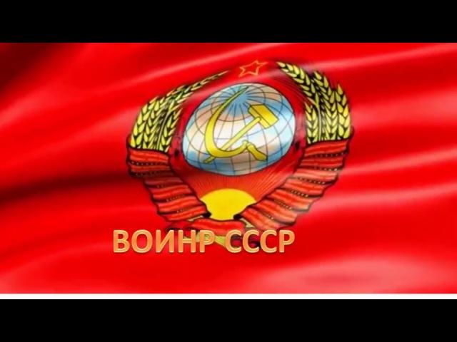 ВОИНР СССР соучастникам госпереворота РФ
