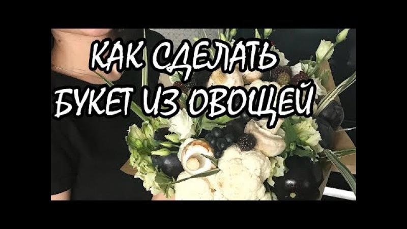 Как сделать букет из овощей в гостях Оля основательница Оляля букет