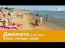 Анапа Джемете Пляж 6 07 2017 погода море ВОДОРОСЛИ прохладная вода