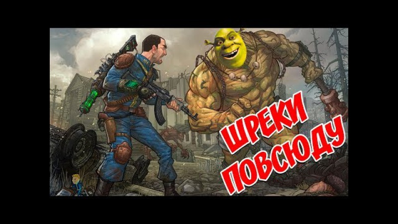 🔴 [XB1 RUS ENG] Fallout 4: ШРЕКИ ПОВСЮДУ