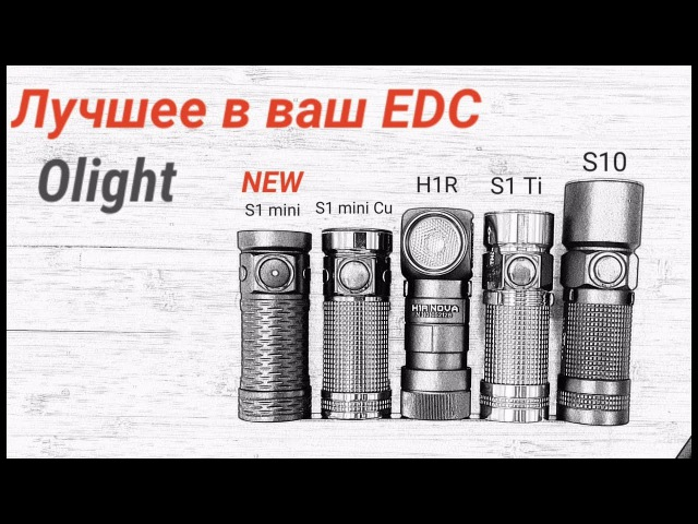 OLIGHT S10, S1 TI, H1R, S1 mini Cu, S1 mini HCRI NEW MM15, FL33 !