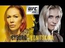 Прогнозы UFC 222 САЙБОРГ - КУНИЦКАЯ I Аналитика ММА