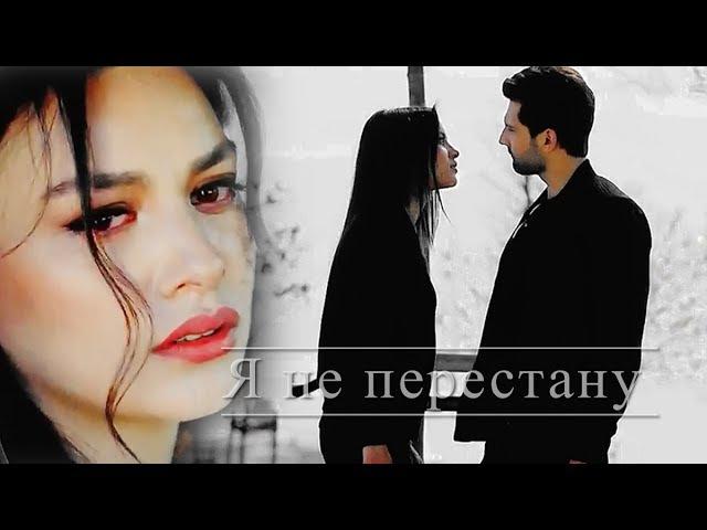 ►Emir Zeynep   Я не перестану