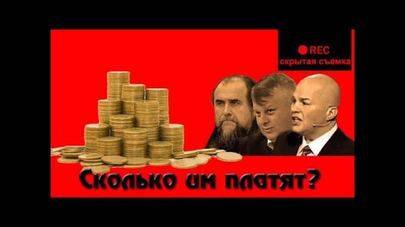 Сколько зарабатывают украинские эксперты на российских ток-шоу » Freewka.com - Смотреть онлайн в хорощем качестве